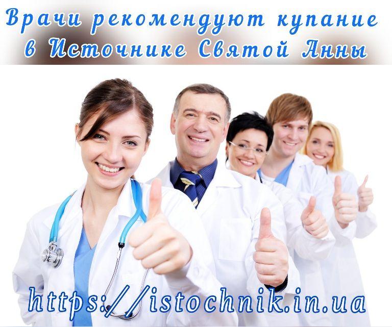 рекомендации врачей купание в Источнике Святой Анны