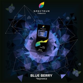 Spectrum XL 40 гр - Blue berry (Черника)