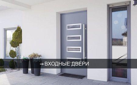 входные уличные алюминиевые двери - наружные современные системы из алюминия для дома