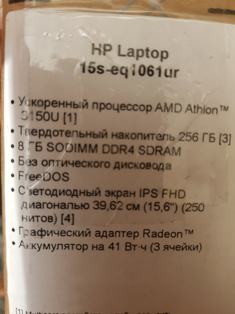 HP LAPTOP 15S-EQ1061UR ( 15.6 FHD IPS AMD ATHLON GOLD 3150U (AMD RADEON VEGA 3) 8Gb 256SSD )