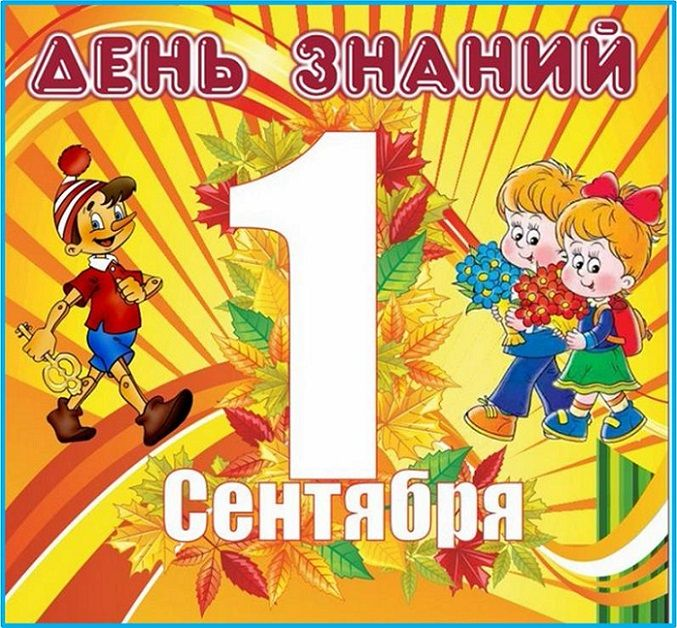 Картинка с 1 сентября для детского сада, красивые анимационные