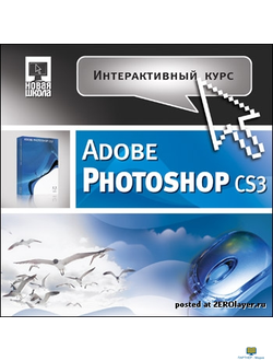 Adobe Photoshop CS3 Интерактивный курс