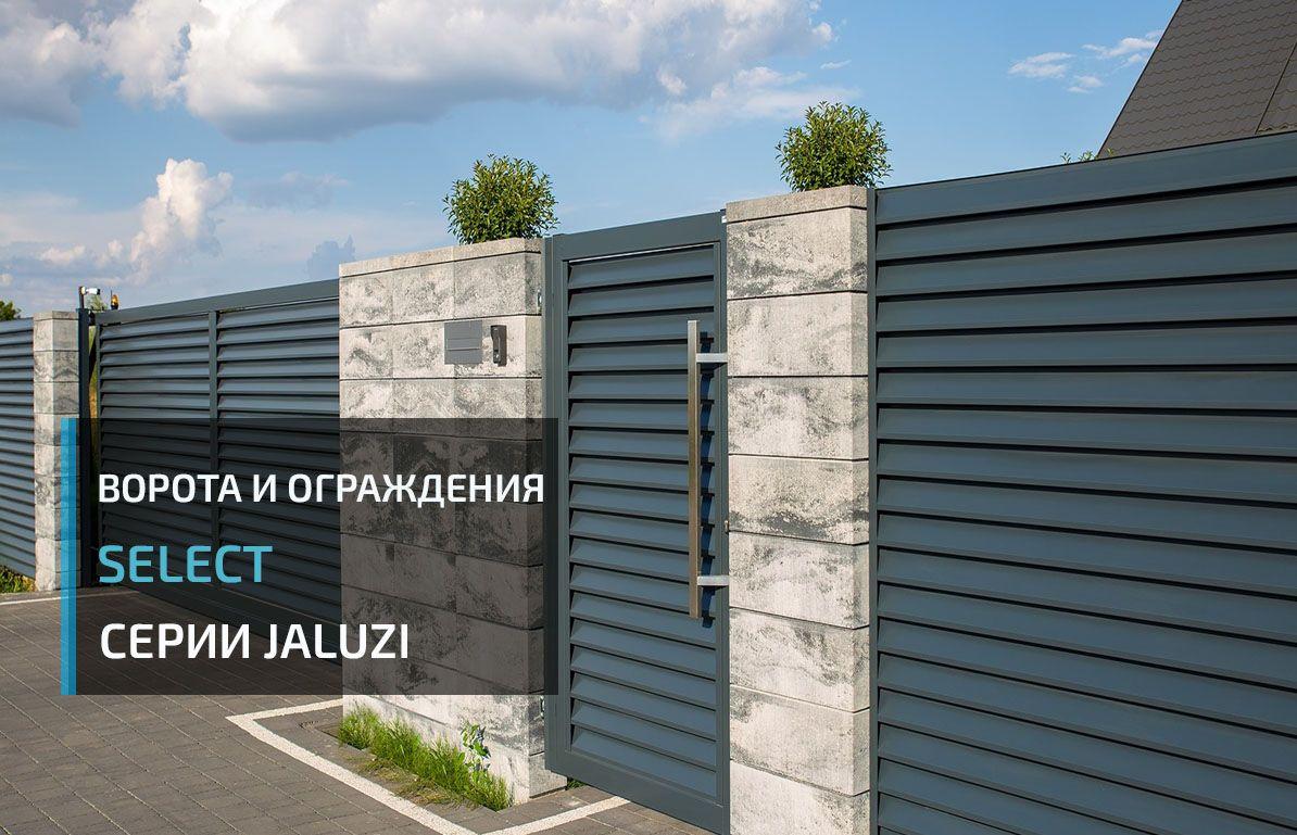 zavod-vorot-dveri-vorota-ograzhdeniya-select - ukraina