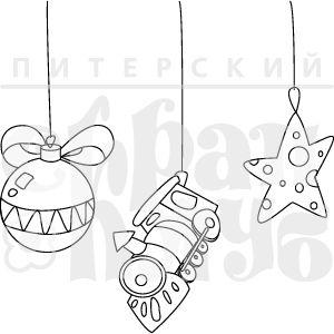 Штамп для скрапбукинга Елочные новогодние игрушки шар паровозик звезда