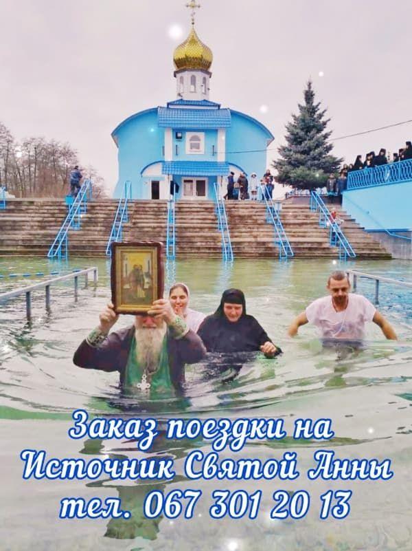 Святой Источник Анны купание фото
