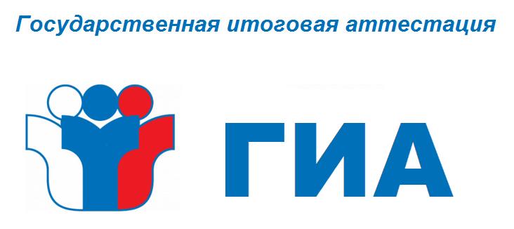 """МОУ """"Средняя школа №43"""" - ГИА-2020"""