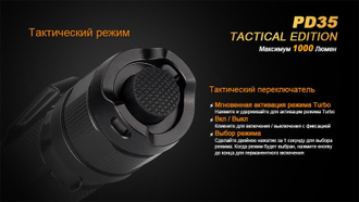 Фонарь Fenix PD35 Cree XP-L (V5) TAC (Tactical Edition)