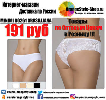 MINIMI BO261 (BRASILLIANA) https://orangestyle-shop.ru/products/27532945