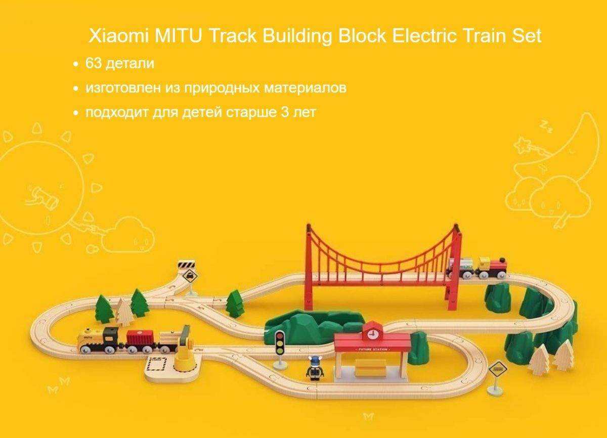 Детская железная дорога Xiaomi Mitu Truck Building Block Electric Train Set