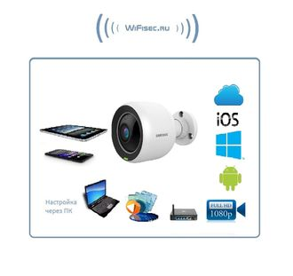 Samsung SmartCam, уличная IP WiFi/LAN видеокамера с DVR, Full HD 2 Mp