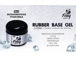 Rubber Base Gel foxy expert 30ml