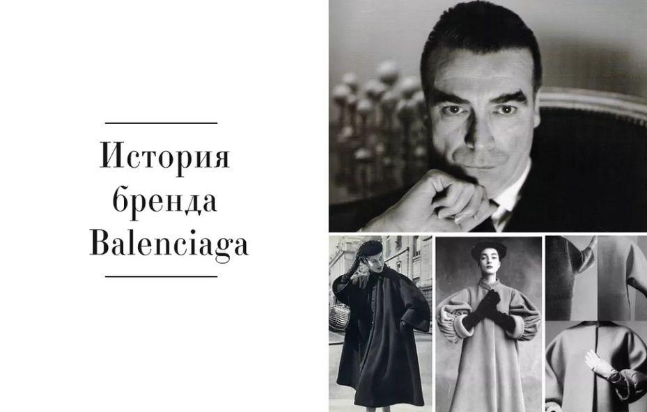 Бренд баленсиага история работа девушка модель на примерку одежды вакансии москва