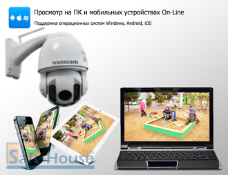 Наружная поворотная Wi-Fi IP-камера Wanscam HW0025-PTZ (Photo-09)_gsmohrana.com.ua