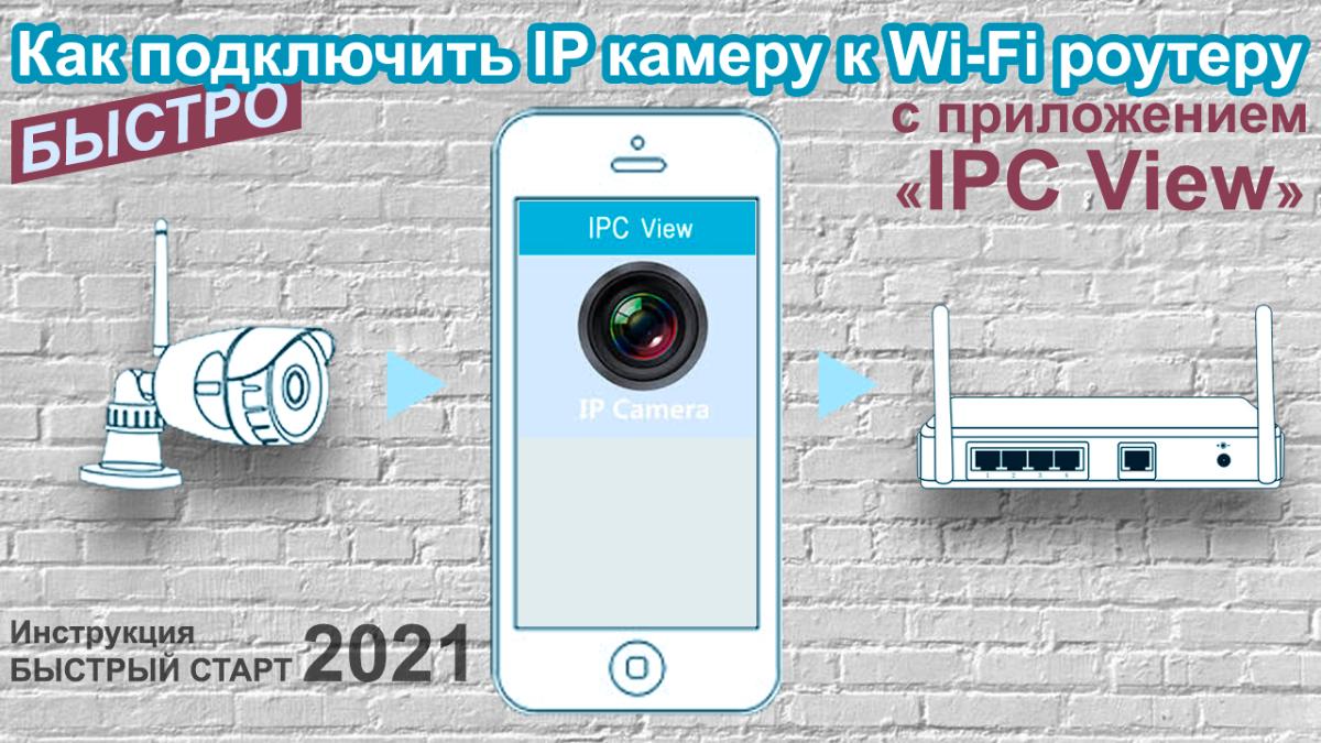 "Инструкция ""Быстрый Старт"" для Wi-Fi IP камеры Wanscam HW0022-1"