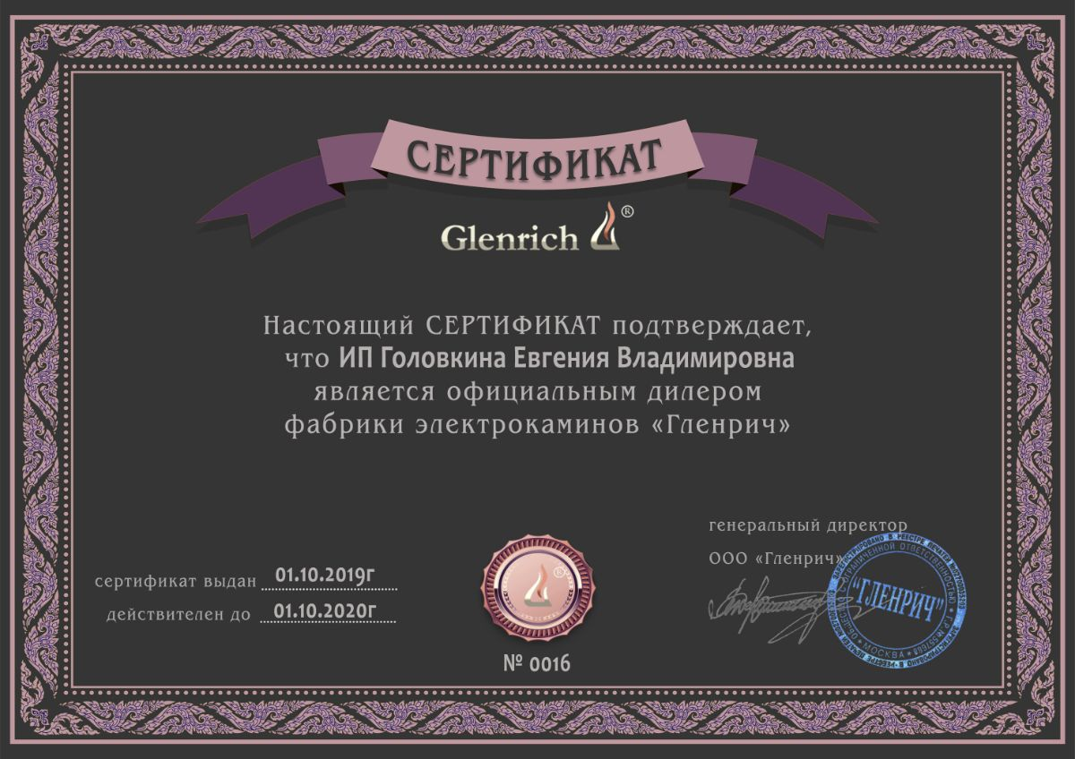 Сертификат Глерич