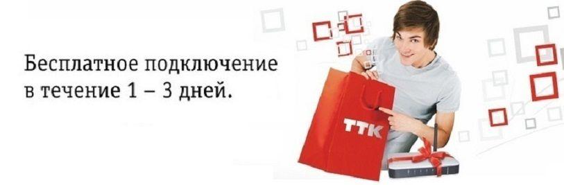 Бесплатно Подключить Дома Интернет от ТТК