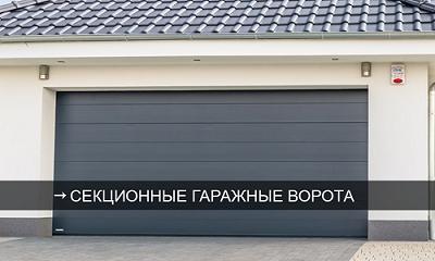 Теплые ворота из сэндвич панелей Ryterna, Alutech, Wisniowski для гаража - Одесса