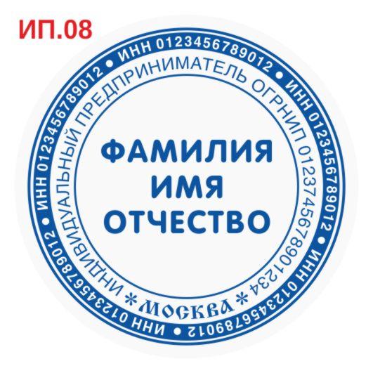 Макет печати индивидуального предпринимателя ИП.08