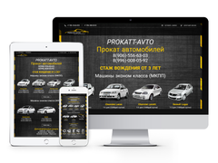 Прокат автомобилей https://prokattavto.nethouse.ru/