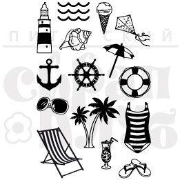 Набор морских штампов - волны, маяк, шезлонг, шлепанцы, купальник, очки, пальма, мороженое