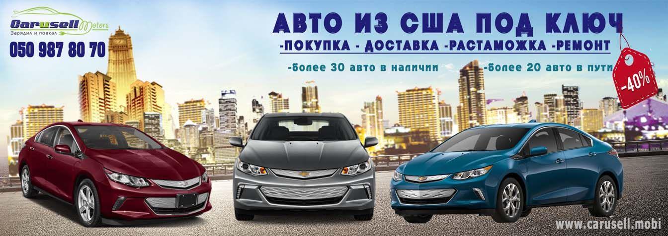 5475f5e4d Авто из США в Наличии в Украине и Под заказ | Chevrolet Volt