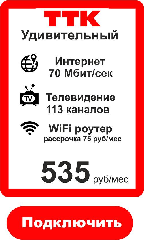 Тарифы ТТК на Интернет,Телевидение  в Коряжме