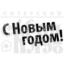 Штамп С Новым годом! печатный шрифт с потертостями