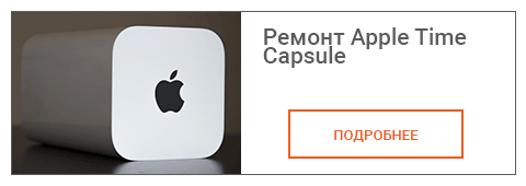 Ремонт Apple Time Capsule