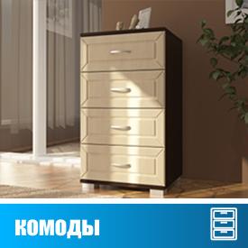 Комоды купить недорого в Москве
