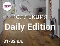 Коллекция ламината Daily Edition (31-32 класс) от 1790 руб/м2