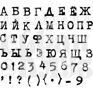 "ФП штамп ""Алфавит Печатная машинка 5 мм"""