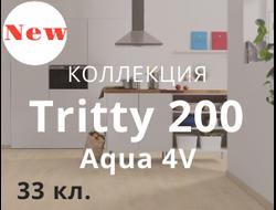 Коллекция ламината HARO Tritty 200 Aqua 4V (33 класс) от 2990 руб/м2