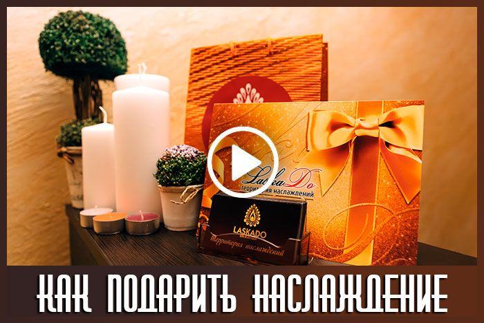 ПОДАРОЧНЫЕ СЕРТИФИКАТЫ В СПА-САЛОНЕ ЛАСКАДО