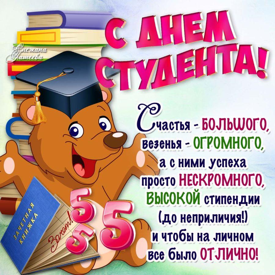 Прикольное смс поздравления ко дню студента