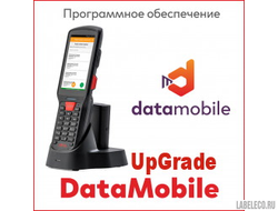 ПО DataMobile, Upgrade с версии Стандарт Pro ЕГАИС до Online Lite ЕГАИС (Windows/Android)