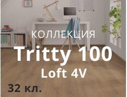 Коллекция ламината Haro Tritty 100 Loft 4V (32 класс) от 2990 руб/м2