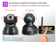 Поворотная Wi-Fi IP-камера Wanscam JW0008-I  (Photo-13)_gsmohrana.com.ua