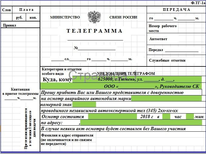 почтовая телеграмма