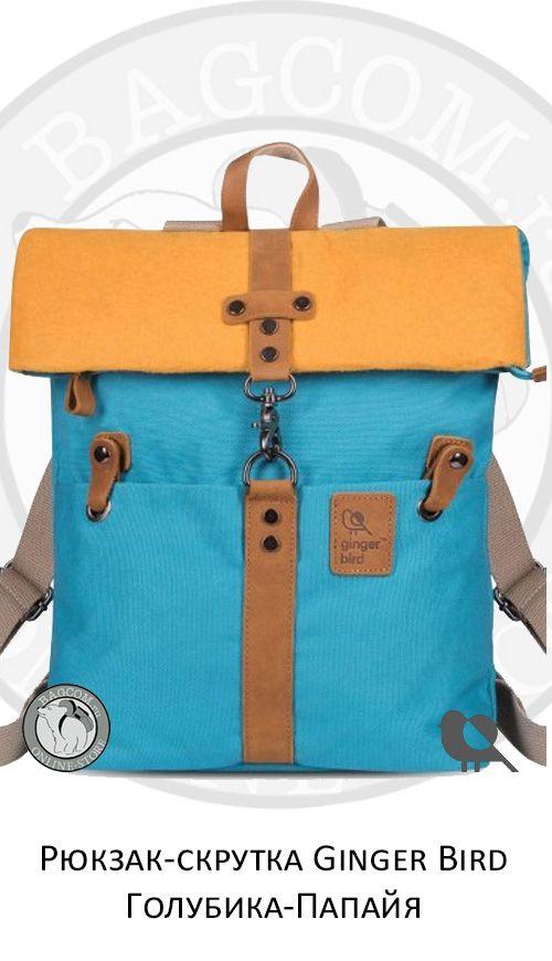 Рюкзак от Ginger Bird скрутка Голубика Папайя в каталоге Bagcom Санкт-Петербург