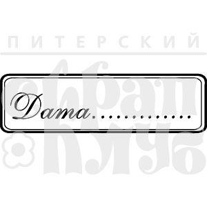 Штамп Дата для записи в скрапбукинге