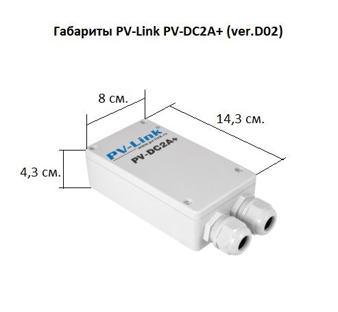 PV-Link PV-DC2A+ (ver.D02)
