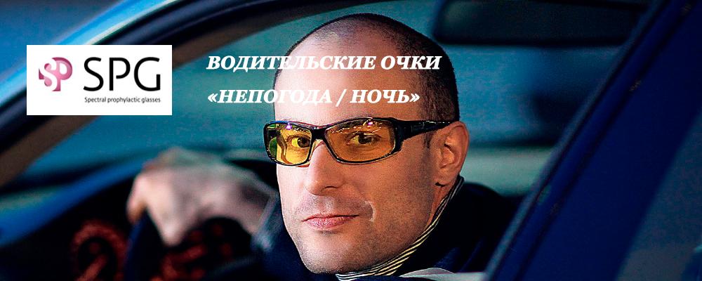 fb755f02d554 Купить федоровские очки для водителей желтые линзы в Москве в ...