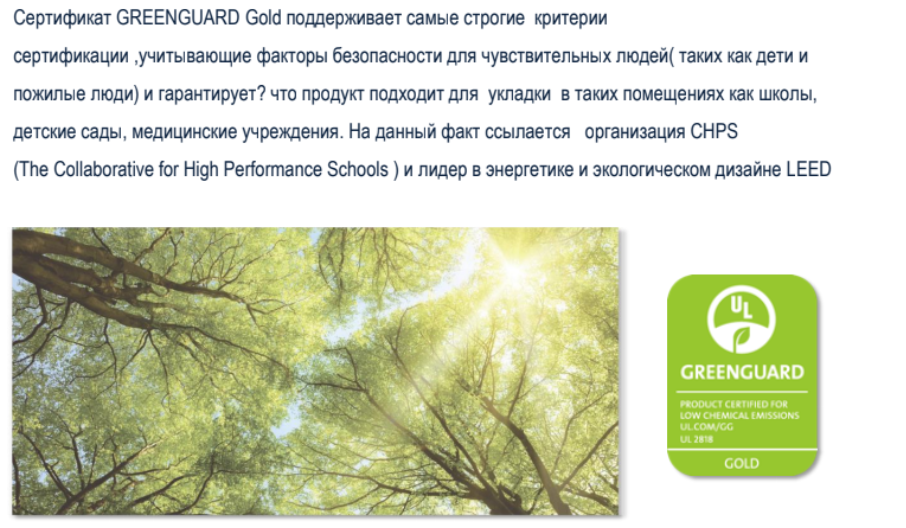 Сертификат GREENGUARD Gold