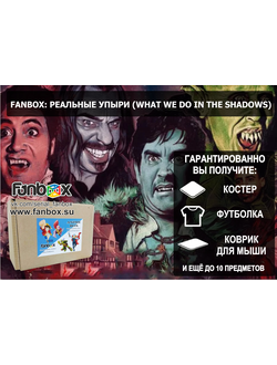 ФАНБОКС: РЕАЛЬНЫЕ УПЫРИ (WHAT WE DO IN THE SHADOWS)