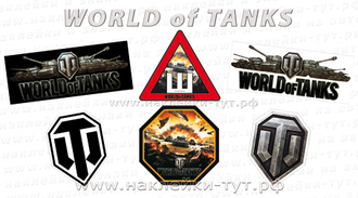 Наклейки WORLD of TANKS (от 30 р.) знак и логотип (Ворлд Оф Танкс, WoT) - для танкистов! Я в танке!