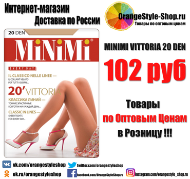 Колготки женские MINIMI VITTORIA 20 DEN https://orangestyle-shop.ru/products/27376927