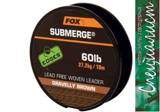 Лидкор без сердечника FOX EDGES Submerge Lead Free Leader 10m 65lb