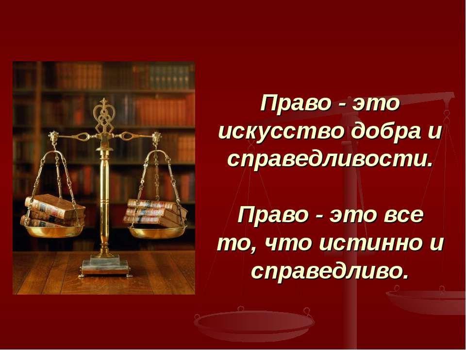 что означает слово юрист