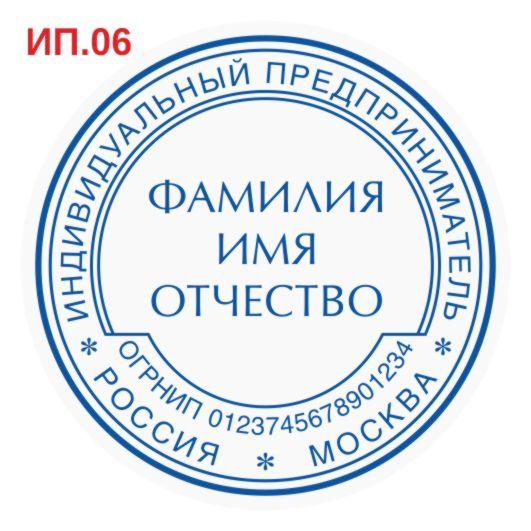 Макет печати индивидуального предпринимателя ИП.06