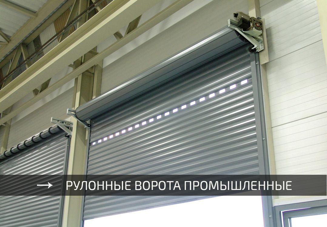 rulonnye-vorota-promyshlennye-rolletnye-avtomaticheskie-zavod-vishnevski